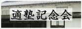 適塾記念会